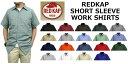 RED KAP( レッドキャップ)ショートスリーブ無地半袖ワークシャツ【RDKP-S0024】(アメリカンワークウェア)【メンズ】(916)