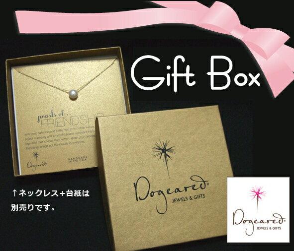 DOGEARED(ドギャード)ギフトボックスGIFT BOX・プレゼント用箱・【箱のみ ネックレスは別売りです。】