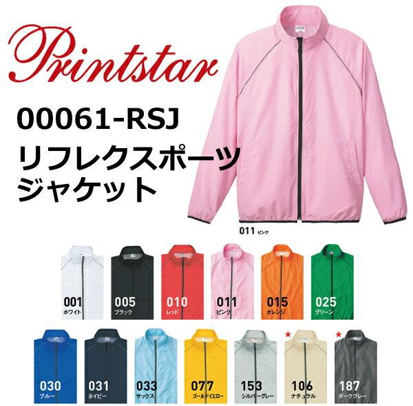 Printstar(プリントスター)リフレクスポーツジャケット【00061-RSJ】 ジップ・ウィンドブレーカー・薄手・反射素材パイピング・・メンズ・男女兼用【0228】