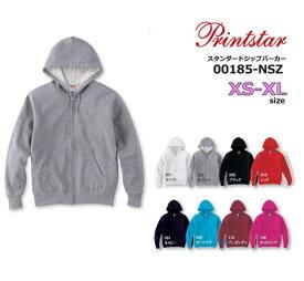 【XS-XLサイズ】スタンダードジップパーカー 【9oz. 裏毛・裏パイル】PRINTSTAR(プリントスター) 00185-NSZ(メンズ・・男女兼用・ガールズ)スウェット無地 パーカー(0408)