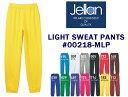 ライトスウェットパンツ【Jellan(ジェラン)00218-MLP】8.4oz 裏毛・裏パイル・無地・キッズ・レディース・メンズ・…