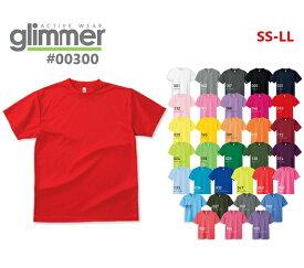 【カラー1】【SS-LLサイズ】GLIMMER(グリマー)4.4オンス ドライTシャツ(吸汗速乾)(無地・半袖スポーツウエア)SS・S・M・L・LL(XL)・アダルト・メンズ・レディース・ユニセックスサイズ【節電・クールビズ対策】00300【0706】