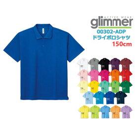 【120-150サイズ】【カラー2】GLIMMER(グリマー)ドライポロシャツ(無地・半袖)【00302】キッズ・ジュニア・レディース・小さいサイズ(節電・クールビズ対策)【0816】