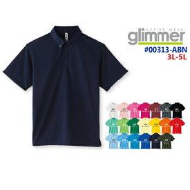 【3L-5Lサイズ】GLIMMER(グリマー)4.4オンス ドライボタンダウンポロシャツ【ポケット無し】00313-ABN(無地・半袖)メンズ・ユニセックス・男女兼用(節電・クールビズ対策)【1221】