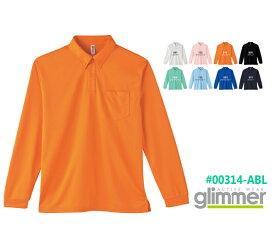 【SS-5Lサイズ】GLIMMER(グリマー)4.4オンス ドライボタンダウン 長袖ポロシャツ【ポケット付き】00314-ABL(無地・半袖)メンズ・・ユニセックス・男女兼用(節電・クールビズ対策)【1221】
