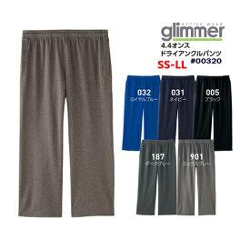 【3L-5Lサイズ】ドライアンクルパンツGLIMMER(グリマー)/(吸汗速乾)メンズ・ユニセックス・アダルト・男女兼用・無地・ドライパンツ【アンクルパンツ・クールビズ対策】 00320-ACQ【0423】