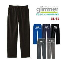【3L-5Lサイズ】ドライロングパンツGLIMMER(グリマー)/吸汗速乾・メンズ・ユニセックス・アダルト・男女兼用・無地・ドライメッシュ・クールビズ対策 (00321-ACR)【0426】