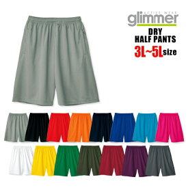 【3L4L5Lサイズ】ドライハーフパンツ(吸汗速乾)【GLIMMER(グリマー)】メンズ・ビッグ・大きいサイズ・無地・ショートパンツ短パン00325-ACP【0802】◎