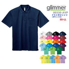 【SS-LLサイズ】【カラー1】GLIMMER(グリマー)ドライポロシャツ【ポケット付き】00330-AVP(無地・半袖)メンズ・・ユニセックス・男女兼用(節電・クールビズ対策)(0726)