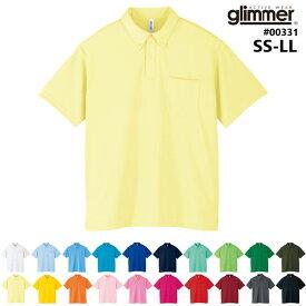 【SS-LLサイズ】ドライボタンダウンポロシャツ【GLIMMER(グリマー)4.4オンス ポケット付き】00331-ABP(無地・半袖)メンズ・ユニセックス・男女兼用(1001)