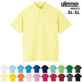 【3L-5Lサイズ】GLIMMER(グリマー)4.4オンス ドライボタンダウンポロシャツ【ポケット付き】00331-ABP(無地・半袖)メンズ・・ユニセックス・男女兼用(節電・クールビズ対策)・(0110)