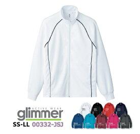 【SS-LLサイズ】GLIMMER(グリマー)ジャージ ジャケット【00332-JSJ】無地・ラグラン・・メンズ・男女兼用・スポーツ・ジム・ジョギング(0110)