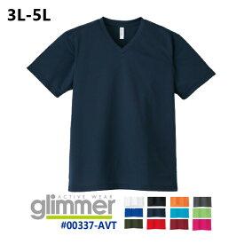 【3L〜5L】4.4オンス ドライ VネックTシャツ/glimmer(グリマー) 00337-AVT・吸汗速乾・スポーツ・クールビズ・インナー・メンズ・大きいサイズ【0629】