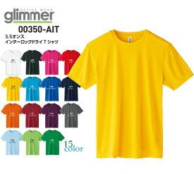 【120〜150・SS〜3Lサイズ】glimmer(グリマー)インターロックドライTシャツ/00350-AIT・速乾吸汗・スポーツ・クールビズ・インナー・キッズ・ジュニア・メンズ・男女兼用・【0826】