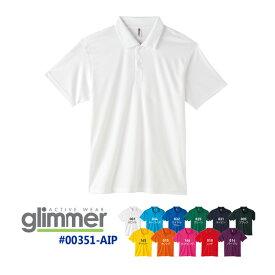 3.5オンス インターロック ドライポロシャツ【SS-3L】 GLIMMER(グリマー) 00351-AIP(無地・半袖)ドライメッシュ・吸汗速乾・メンズ・ユニセックス・男女兼用(節電・クールビズ対策)【0705】