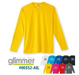 3.5オンス インターロックドライ長袖Tシャツ【SS〜3L】glimmer(グリマー) 00352-AIL ロングスリーブ・UVカット・ドライメッシュ・吸汗速乾・インナー・メンズ・レディース・男女兼用【0617】