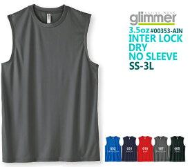 3.5オンス インターロックドライノースリーブ【SS〜3L】glimmer(グリマー) 00353-AIN ドライメッシュ・吸汗速乾・インナー・メンズ・レディース・男女兼用【0114】