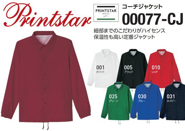 コーチジャケット(ウィンドブレーカー)(無地)【Printstar(プリントスター)ウィンブレ00077 CJ】【0117】