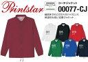 コーチジャケット(ウィンドブレーカー)(無地)【Printstar(プリントスター)ウィンブレ00077 CJ】【0614】