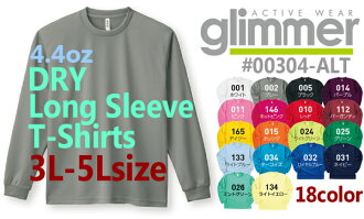 GLIMMER (glimmer) dry long sleeve T shirt (plain long T-shirt-long-sleeved) absorbing sweat drying! All-season, big, large size, XXL, XXXL and XXXXL and 2 XL-3 XL, 4 XL and