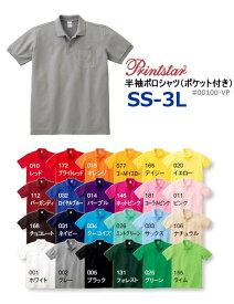 【ポケット付きポロシャツ】【カラー1】【SS・S・M・L・LL・3L】Printstar (プリントスター)【T/C5.8オンス 無地・半袖・鹿の子/レディース・メンズ・ビッグ】00100 【1121】
