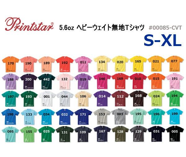 【S-XLサイズ】【1/3ページ】Printstar(プリントスター)5.6oz ヘビーウエイト無地Tシャツ メンズ・レディース・半袖・カラー・00085【0521】