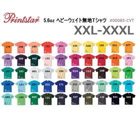 【XXL-XXXLサイズ】【1/3ページ】Printstar(プリントスター)5.6oz ヘビーウエイト無地Tシャツ メンズ・ビッグサイズ・大きめ・大きい・半袖・カラー・00085【0618】