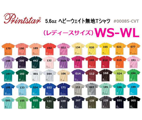 【WS-WLサイズ】【2/3ページ】Printstar(プリントスター)5.6oz ヘビーウエイト無地Tシャツ メンズ・レディース・女性用・半袖・カラー・00085【0426】