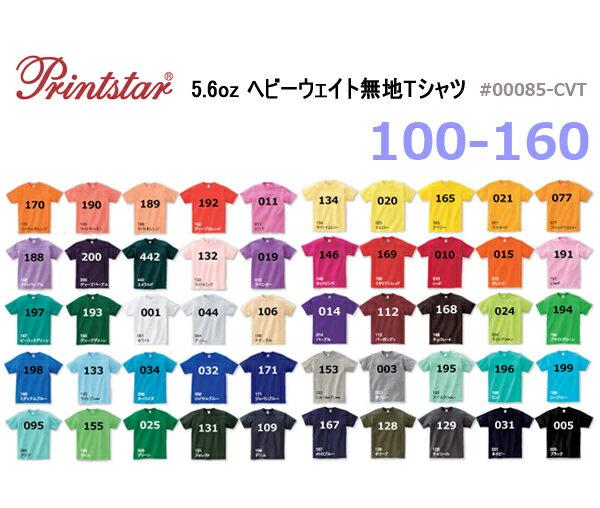 【100-160サイズ】【1/3ページ】Printstar(プリントスター)5.6oz ヘビーウエイト無地Tシャツ キッズ・子供・レディース・ジュニア・カラー・00085【0426】