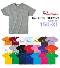 【150-XLサイズ】【ページ2/2】Printstar(プリントスター) 無地4.0ozライトウェイトTシャツ 薄手・キッズ・ジュニア・メンズ・子供・レディース【00083-BBT】【0426】