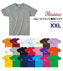 【XXLサイズ】【ページ2/2】Printstar(プリントスター) 無地4.0ozライトウェイトTシャツ 薄手・ビッグサイズ・大きい・大きめ・メンズ【00083-BBT】【0426】