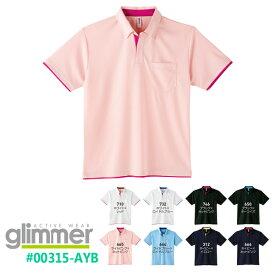 【SS-5Lサイズ】GLIMMER(グリマー)ドライ レイヤード ボタンダウンポロシャツ(無地・半袖)メンズ・ユニセックス・男女兼用【00315-AYB】(節電・クールビズ対策)【0110】