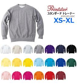 【XS-2XL】スタンダードトレーナー 【PRINT STAR(プリントスター)】【9.7オンス 裏パイル・裏毛】無地・中厚〜厚手・クルーネックスウェット・メンズ・男女兼用サイズ(0408)