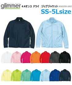 【SS-5L】glimmer(グリマー)4.4オンス ドライ ジップジャケット【00358-AMJ】UVカット・吸水速乾・スポーツ・イベント・ユニフォーム・ジョギング・ウォーキング・サッカー・バスケット・などなどに!【0110】