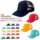 イベントメッシュキャップ【キッズレディースメンズ】/(無地単色カラー)EVENT MESH CAP【PrintStar(プリントスター)…