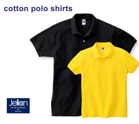 【ポケット無し】【ウィメンズサイズ・メンズサイズ】Jellan(ジェラン)コットン ポロシャツ/・ユニセックス・男女兼用【00212-MCP】【0411】メーカー廃番のため在庫処分品となります