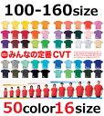 【110-160サイズ】【1/3ページ】Printstar(プリントスター)5.6oz ヘビーウエイト無地Tシャツ キッズ・子供・レディー…