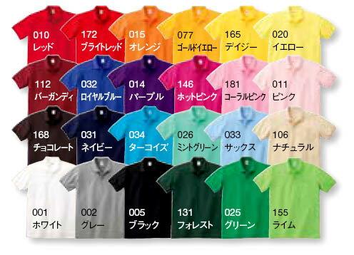 【ポケット付きポロシャツ】【カラー2】【SS・S・M・L・LL・3L】Printstar (プリントスター)【T/C5.8オンス 無地・半袖・鹿の子/レディース・メンズ・ビッグ】00100 【726】