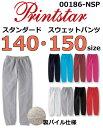 【140・150サイズ】PRINT STAR(プリントスター)9オンス スタンダードスウェットパンツ 【裏パイル・裏毛】無地・中厚…