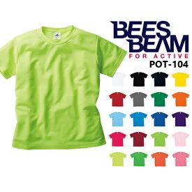 【4XL-7XL】4.1ozファイバードライ Tシャツ/BEESBEAM(ビーズビーム)/13サイズ・半袖・ティーシャツ・速乾・UVカット・メンズ・レディース・キッズ(POT-104) TRUSS/トラス【0513】