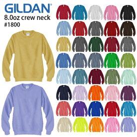 トレーナー【カラー1】GILDAN(ギルダン)8.0oz 50/50 セットインスリーブ クルーネック◇メンズ・裏起毛・無地・スウェット・HEAVY BLEND CREW NECK SWEAT 1800【1203】
