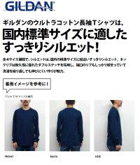 GILDAN(ギルダン)6.1ozウルトラコットンアダルトロングスリーブTシャツ(無地・長袖・メンズ)