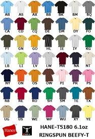 【カラー1】【アダルト・ユースサイズ】HANES(ヘインズ) 6.1oz. ビーフィーTシャツ/半袖・メンズ・ジュニア・レディースYS・YM・YL・S・M・L・XL(HANE-T5180)(1225)