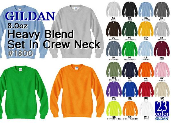 トレーナー【カラー1】GILDAN(ギルダン)8.0oz 50/50 セットインスリーブ クルーネック◇メンズ・裏起毛・無地・スウェット・HEAVY BLEND CREW NECK SWEAT 1800【0224】