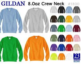 トレーナー【カラー2】GILDAN(ギルダン)8.0oz 50/50 セットインスリーブ クルーネック◇メンズ・裏起毛・無地・スウェット・HEAVY BLEND CREW NECK SWEAT 1800【0920】