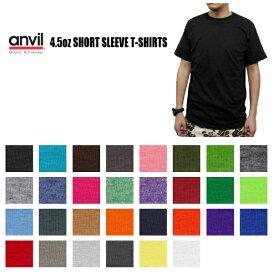 【カラー1】anvil(アンビル)4.5oz 無地 半袖Tシャツ (RING SPUN)0980 豊富なカラーバリエーション!!【0708】
