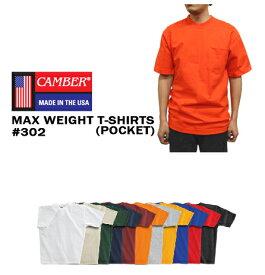 CAMBER(キャンバー)【ポケット付】マックスウェイトTシャツ(胸ポケ付き/8オンス厚手 無地・メンズ)(T0302)【0718】