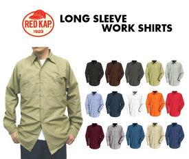 RED KAP(レッドキャップ/レッドカップ)ロングスリーブワークシャツ【RDKP-S0014】【長袖・新品・無地・メンズ】アメリカンワークウエア・4.25oz【1114】