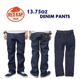 RED KAP(レッドキャップ)ノンウォッシュリジット デニムパンツ【PD052】(アメリカのワークブランド・メンズGパン)【0711】