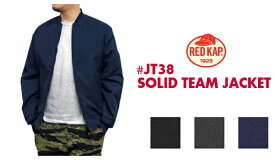 RED KAP(レッドキャップ)SOLID TEAM JACKET7.25oz.チームジャケット(JT038)【裏キルティング・無地・メンズSML】【新品】【1212】
